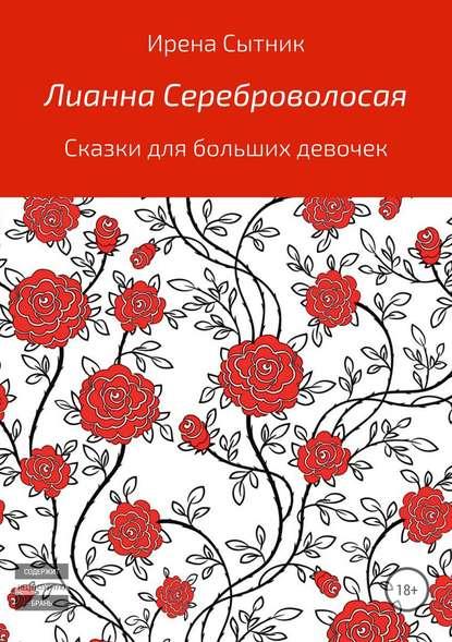 Ирена Р. Сытник Лианна Сереброволосая
