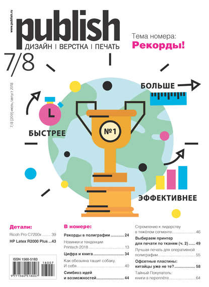 Открытые системы Журнал Publish №07-08/2018