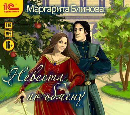 Блинова Маргарита Невеста по обмену обложка