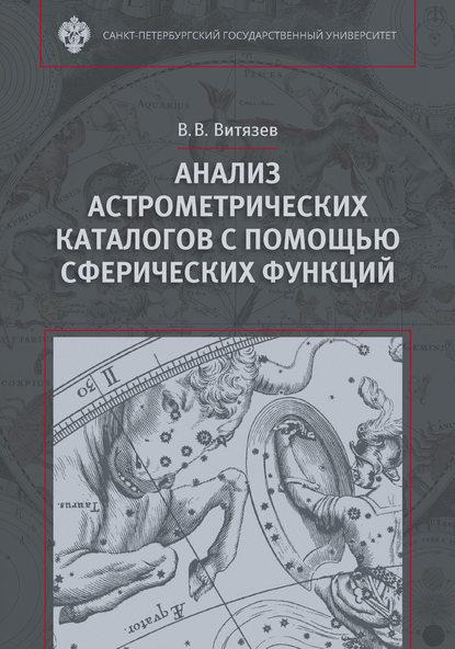 В. В. Витязев Анализ астрометрических каталогов с помощью сферических функций