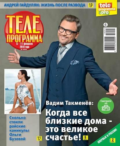 Редакция журнала Телепрограмма Телепрограмма 05-2018 редакция журнала телепрограмма телепрограмма 28 2018