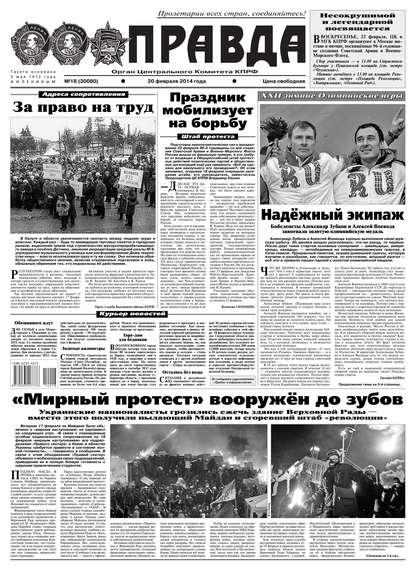 Редакция газеты Правда Правда 18 редакция газеты правда правда 18