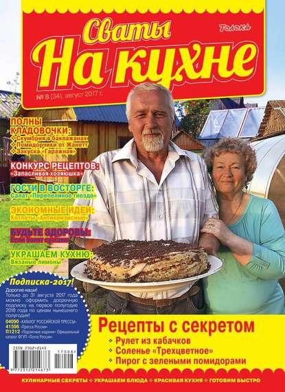 Фото - Редакция журнала Сваты на Кухне Сваты на Кухне 08-2017 на кухне у кэти рецепты и всякие хитрости