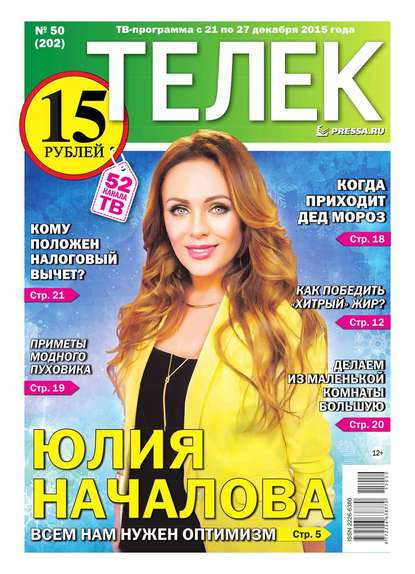 Телек Pressa.ru 50-2015