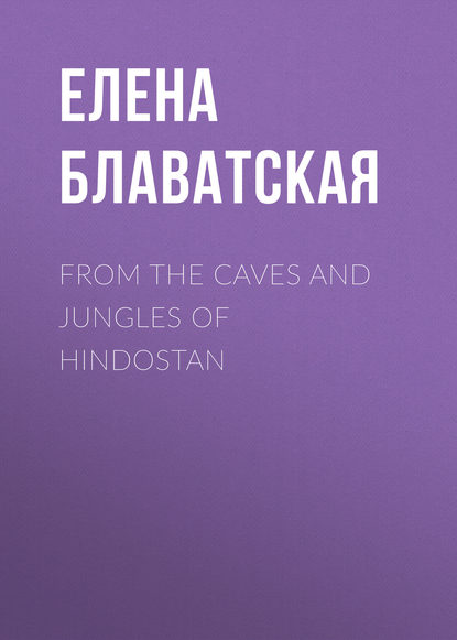 Елена Блаватская From the Caves and Jungles of Hindostan the paterik of the kievan caves monastery