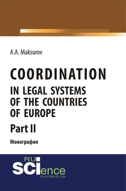 Алексей Максуров Coordination in legal systems of the countries of Europe. Part II comprehensive coordination chemistry ii