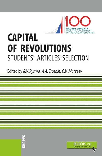 Коллектив авторов Capital of revolutions: students' articles selection guyot yves the causes and consequences of the war 1916