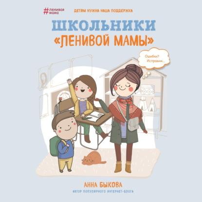 Быкова Анна Александровна Школьники ленивой мамы обложка