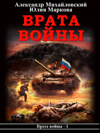 Александр Михайловский Врата войны