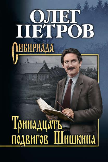 Тринадцать подвигов Шишкина Петров Олег