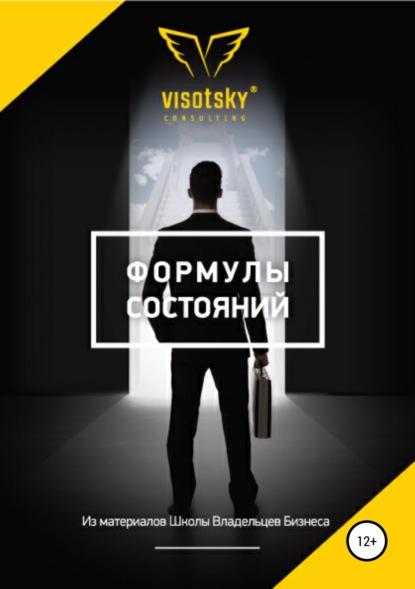 Александр Александрович Высоцкий Формулы состояний