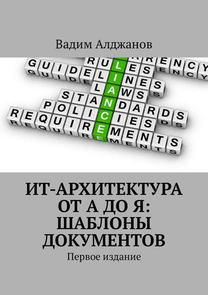 Вадим Алджанов ИТ-архитектура от А до Я: Шаблоны документов. Первое издание недорого