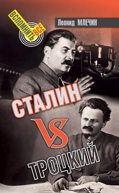 млечин леонид михайлович зачем сталин убил троцкого противостояние вождей Леонид Млечин Сталин VS Троцкий
