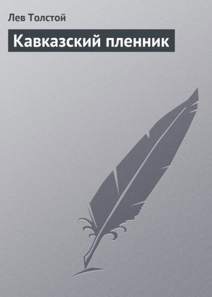 Лев Толстой. Кавказский пленник