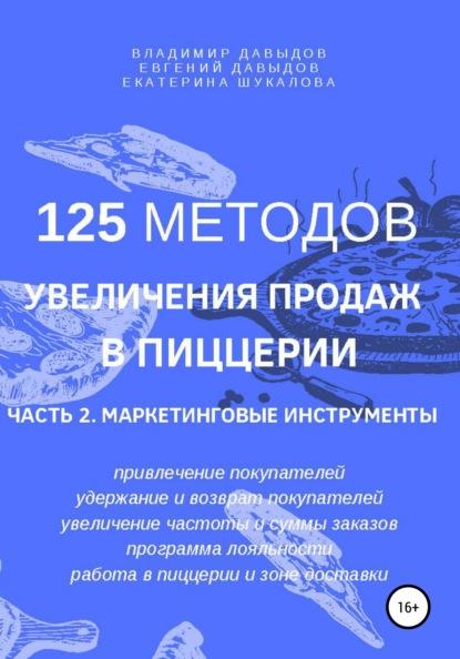 Владимир Давыдов 125 методов увеличения продаж в пиццерии. Часть 2. Маркетинговые инструменты