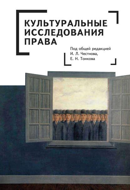 Культуральные исследования права