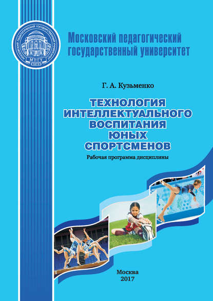 Г. А. Кузьменко Технология интеллектуального воспитания юных спортсменов. Рабочая программа дисциплины (модуля)