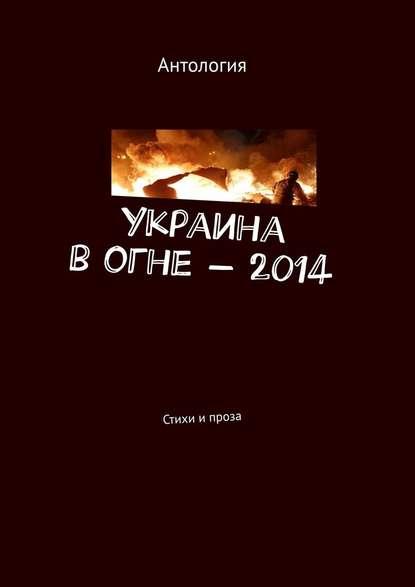 Лека Нестерова Украина в огне – 2014. Стихи ипроза лека нестерова украина в огне – 2014 стихи ипроза