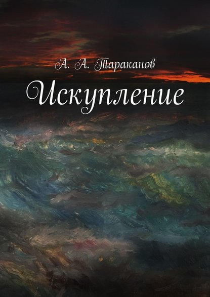 А. А. Тараканов Искупление цена 2017