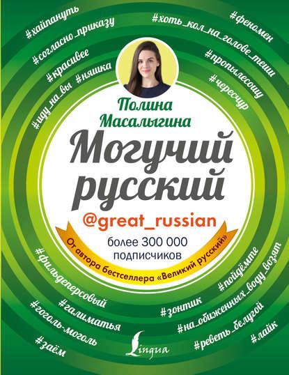 Полина Масалыгина. Могучий русский