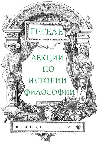 Георг Гегель Лекции по истории философии г в ф гегель лекции по истории философии в трех книгах книга 2