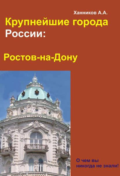 Александр Ханников Ростов-на-Дону