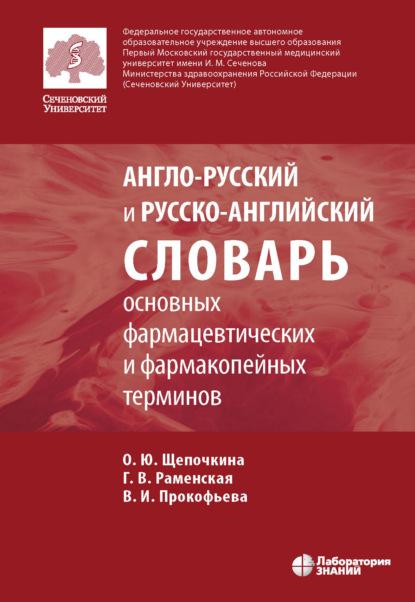 Англо русский и русско английский словарь основных