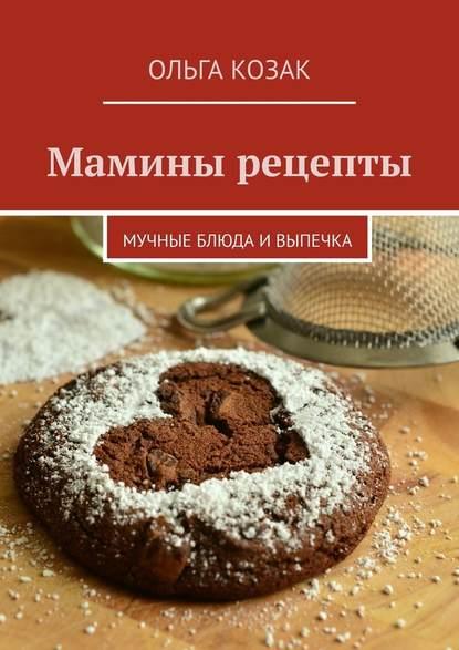 Мамины рецепты. Мучные блюда ивыпечка