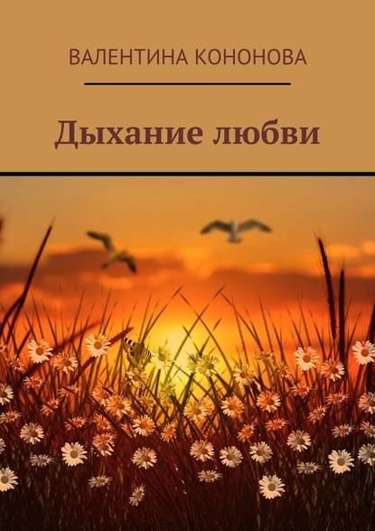 Валентина Кононова Дыхание любви