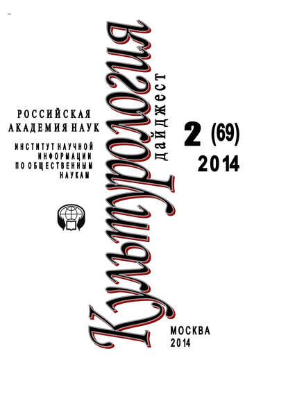 Ирина Галинская Культурология. Дайджест №2 / 2014 ирина галинская культурология дайджест 1 2013
