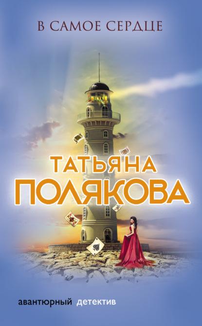 Татьяна Полякова — В самое сердце