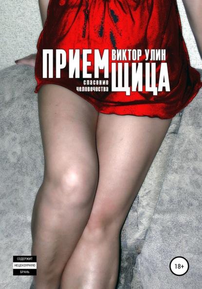 Виктор Улин Приемщица виктор улин зеркальный шар