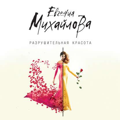 Михайлова Евгения Разрушительная красота обложка
