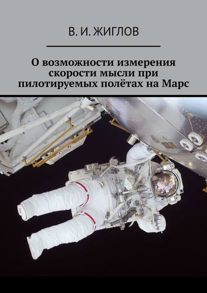 О возможности измерения скорости мысли при пилотируемых полётах на Марс