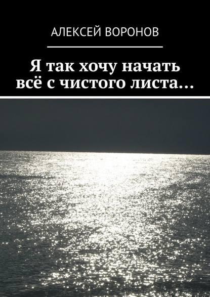Фото - Алексей Воронов Я так хочу начать всё с чистого листа… я получу всё что я хочу