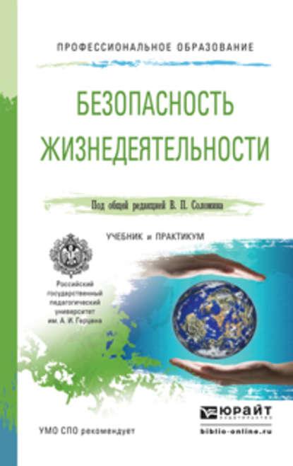 Леонид Геннадьевич Буйнов Безопасность жизнедеятельности. Учебник и практикум для СПО