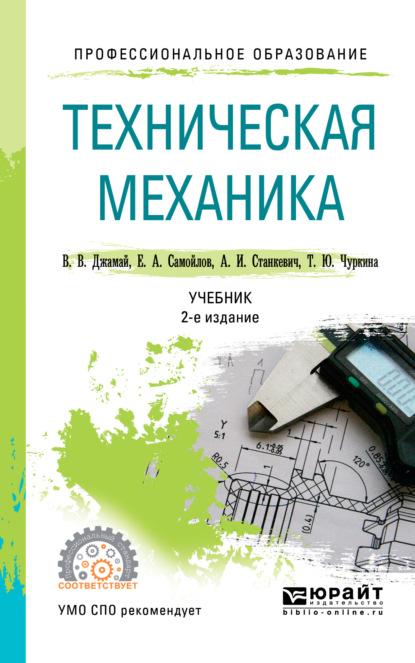 Техническая механика 2-е изд., испр. и доп. Учебник для СПО