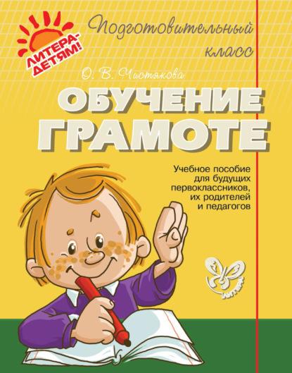 О. В. Чистякова Обучение грамоте о в чистякова обучение чтению