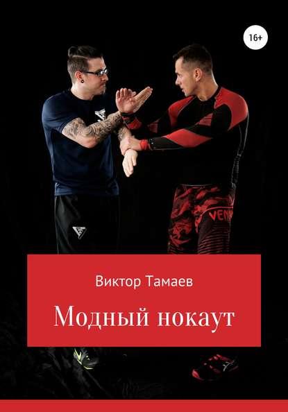 Виктор Тамаев Модный нокаут