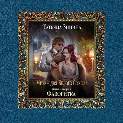 Зинина Татьяна Андреевна Мираж для Белого Сокола. Фаворитка обложка