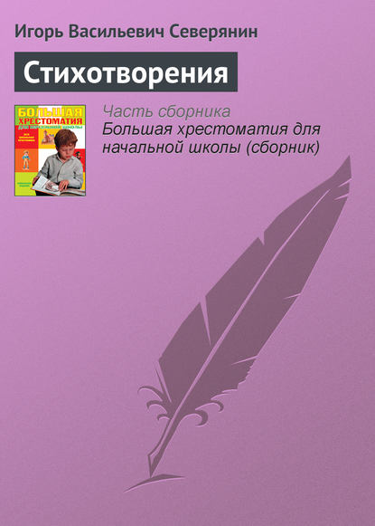 цена на Игорь Северянин Стихотворения