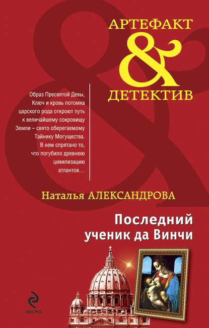 Наталья Александрова — Последний ученик да Винчи