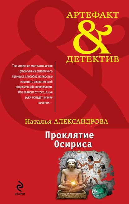 Наталья Александрова — Проклятие Осириса