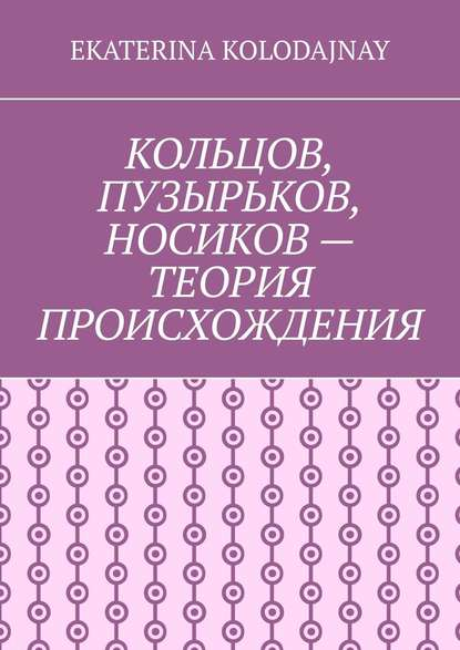 Фото - Ekaterina Kolodajnay Кольцов, Пузырьков, Носиков – теория происхождения вадим кольцов перекрестки судьбы эротическая проза