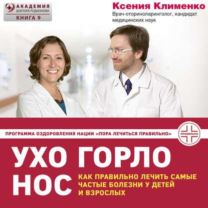 Клименко Ксения УХОГОРЛОНОС. Как правильно лечить самые частые болезни у детей и взрослых обложка