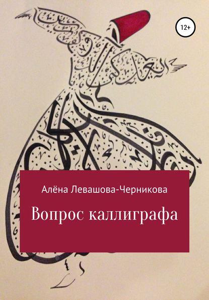 Алёна Левашова-Черникова Вопрос каллиграфа