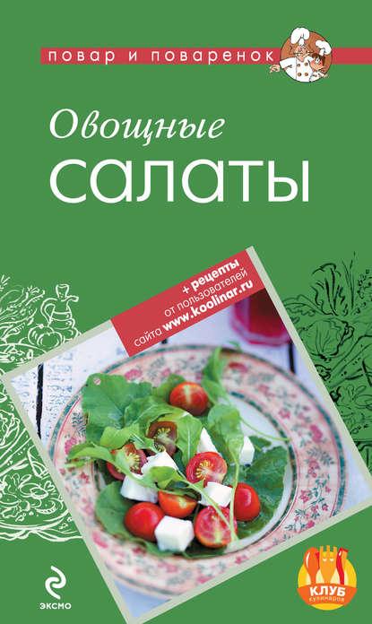 Группа авторов Овощные салаты