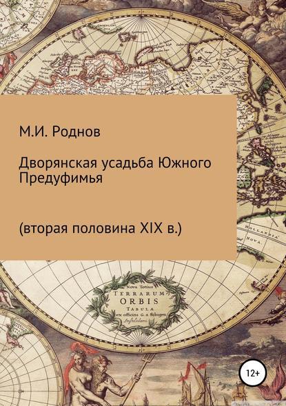 Дворянская усадьба Южного Предуфимья (вторая половина XIX в.) Михаил Игоревич Роднов