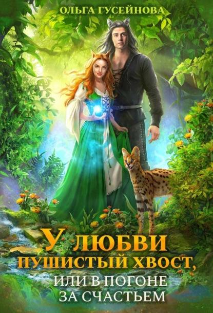 Ольга Гусейнова. У любви пушистый хвост, или В погоне за счастьем