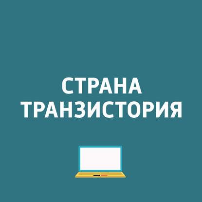 Картаев Павел Компания Apple начала продажи нового планшета iPad Pro в России